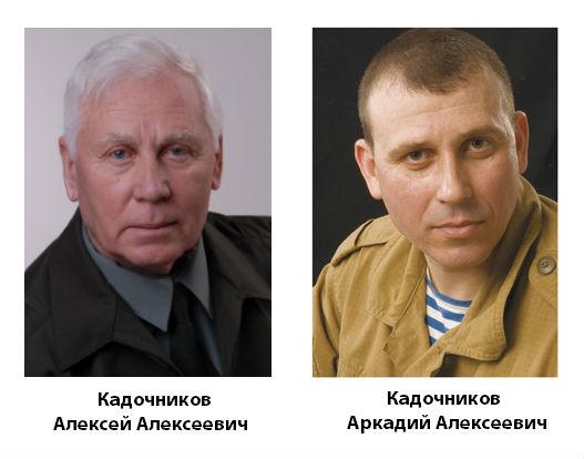 Алексей Алексеевич и Аркадий Алексеевич Кадочниковы