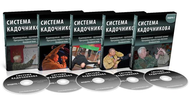 systemakadochnikova