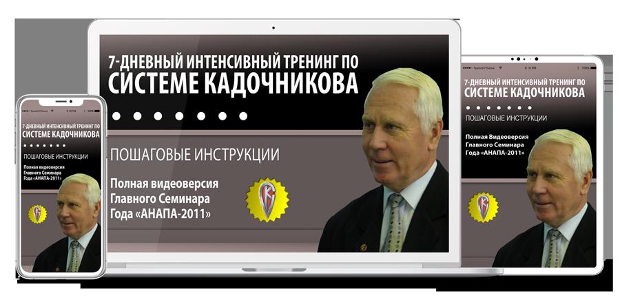 7-дневный интенсивный тренинг по Системе Кадочникова